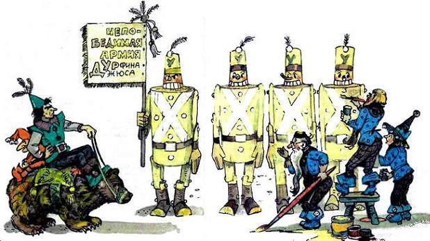 Урфин Джюс и его деревянные солдаты маляры работают над внешним видом