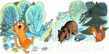 В стране невыученных уроков кот медведь и лиса