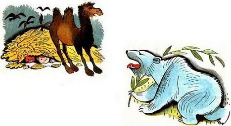 медведь и верблюд В стране невыученных уроков