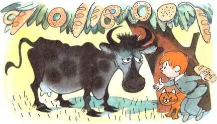 корова В стране невыученных уроков дерево с баранками