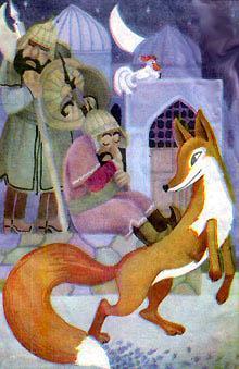 Золотая лиса и стражники